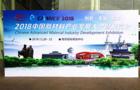 沈陽科晶參加2018南京新材料產業發展大會