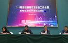青海省基础教育装备工作会暨教育装备应用经验交流会召开
