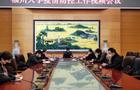 人员不聚集,防控不松懈,华为云WeLink成福州大学远程视频会议的首选
