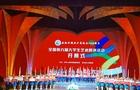 广东代表团在全国第六届大学生艺术展演活动上喜获佳绩