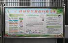 """四川省武胜中学:全力保障""""舌尖上的安全"""""""