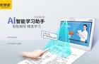 优学派U36学生平板震撼上市,开启人工智能学习时代!