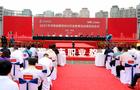 2021年河南省暨郑州市职业教育活动周启动