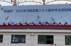 2021年河南省第二十八届中学生田径锦标赛闭幕