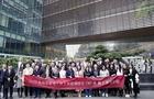 香港大学-北京大学EMBA企业参访活动回顾