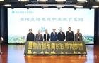 合肥经贸旅游学校加入全国直播电商职育集团