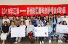 江津區—開州區對口幫扶創業培訓班在重慶能源職業學院舉辦