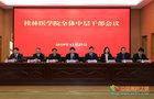 桂林医学院召开全体干部会议宣布新任校领导任职