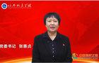 河南城建学院开展返校复学第一课教育