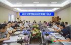 四川文理学院召开2020年党建工作会议
