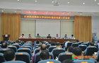 江西科技师范大学召开2020年基层党建工作会议