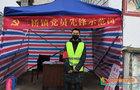 """蚌埠学院电子与电气工程学院学生党员主动奋战抗""""疫""""一线"""