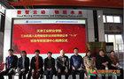 """工业机器人应用编程""""1+X""""证书省级考核管理中心揭牌仪式在天津工业职业学院成功举行"""