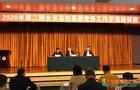 2020年第二期全省高校基层党务工作示范培训在大连医科大学举办