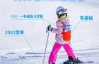 游美营地元旦mini滑雪营|适合零基础、初次离开家孩子的冬令营