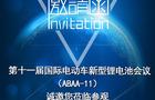 深圳科晶将参加第十一届国际电动车新型锂电池会议