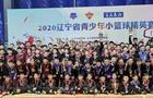 2020辽宁省青少年小篮球精英赛顺利闭幕