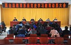 高台县召开教育系统党史学习教育动员大会