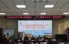 甘肃省初中小学《道德与法治》集体备课会活动在甘肃省兰州实验小学举行