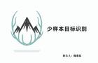 软件学院启翔云沙龙系列学术讲座第六期成功举办