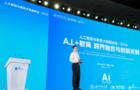 科大訊飛學習機驚艷亮相人工智能與教育大數據峰會