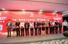 中国教育装备协会未来教育分会成立 新东方百学汇当选副理事长单位