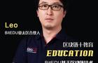 BitEDU通过区块链技术助推传统教育转