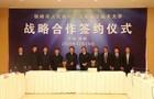 沈阳航空航天大学与铁岭市人民政府签署战略合作协议