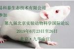 2019年(第九届)北京实验动物科学国际论坛邀请函