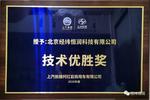 喜讯   经纬恒润荣获上汽红岩技术优胜奖