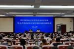 四川省教育廳舉辦全省2021年學校食品安全及學生營養改善計劃專題培訓