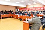 三明学院召开2021年毕业生就业创业工作推进会