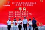安徽工商职业学院斩获2021年全国职业院校技能大赛关务技能赛项一等奖第一名