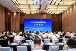 2021年陕西省教育装备工作会召开