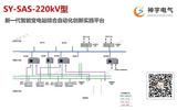 新一代智能变电站综合自动化创新实践平台(型号:SY-SAS-220kV)
