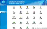 维新V3.1物业管理系统-教学课件版