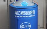 君方牌液氮罐/小型液氮罐/样本采集携带更方便!