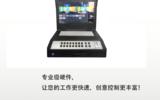 UCBT eView系列教育商业虚拟演播室系统