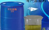 光学玻璃清洗剂原料切削液原料有机胺酯TPP