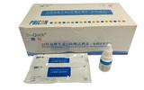 25羟基维生素D检测试剂盒(免疫层析法)