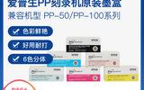 愛普生EPSON光盤打印刻錄機原裝墨盒6色墨盒PP-50II/PP-100III