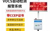 方科VOC在线监测设备厂家FK-VOCS-01/02