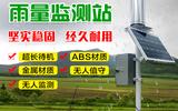 恒美雨量监测器的价格HM-YLJC品质保证