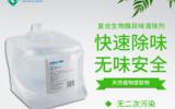 校园教室除味净化空气-杀菌型-福赛生物酶异味清除剂-母婴安全 高效分解