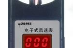 电子式风速表(有防爆证)    wi96993
