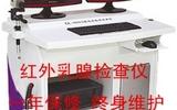 北京紅外乳腺檢查儀總代,產品型號:JZ-9000D型