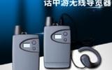 話中游無線導游器H918,