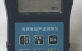 智能超声波测厚仪/超声波测厚仪