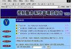 學霸2000網絡行為管理系統