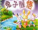 寓言故事·兔子醒悟